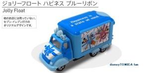 セブンイレブン2013ディズニートミカハピネトラック青