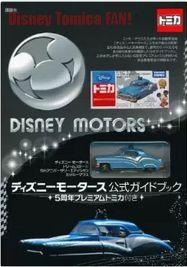 Disney5thガイドブックプレミアムトミカ