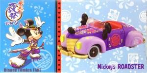 2014ミッキーのロードスター夏祭り画像